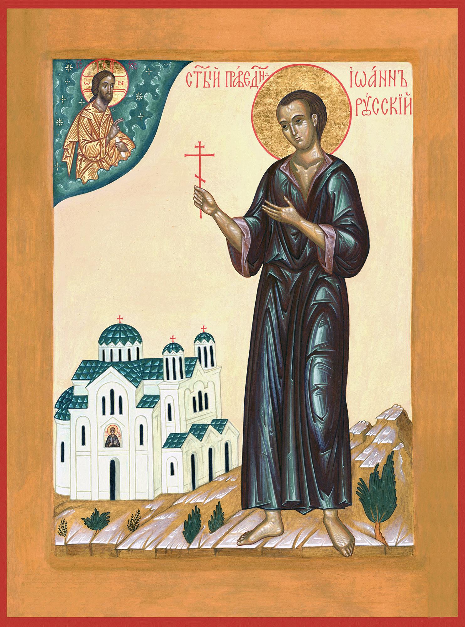 Чудеса святого Иоанна Русского