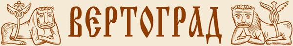 Главная страница общества Вертоград